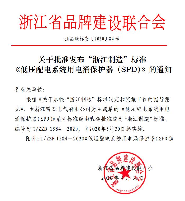 热烈祝贺浙江雷泰电气有限公司为主起草的<低压配电系统用电涌保护器(SPD)>系列标准获批为